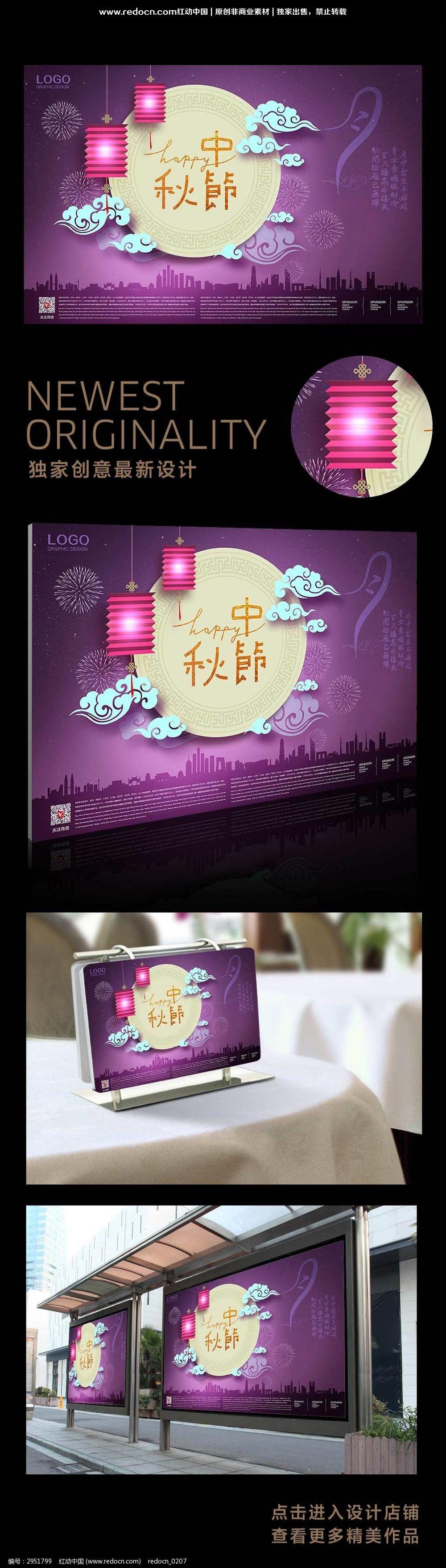 中国剪纸风中秋节创意海报