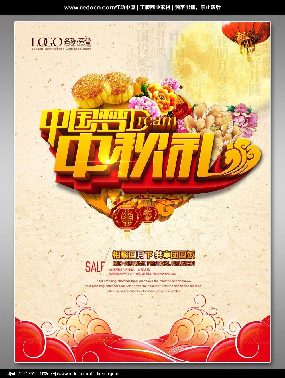 中国梦中秋礼宣传海报