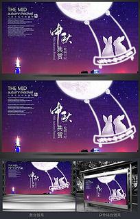 中秋节共赏月圆宣传海报