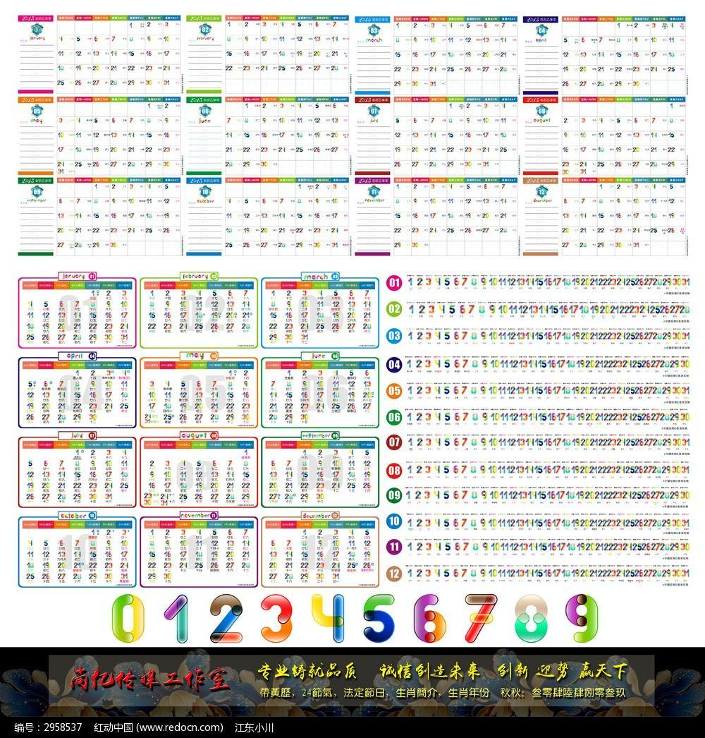 2015年可爱字母日历