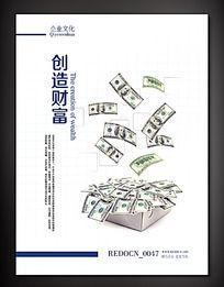 创造财富企业文化展板 PSD