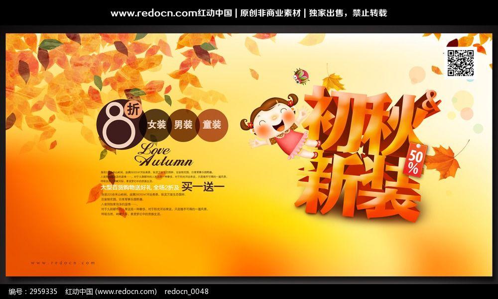 秋季童装海报背景