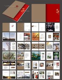 房地产企业宣传册