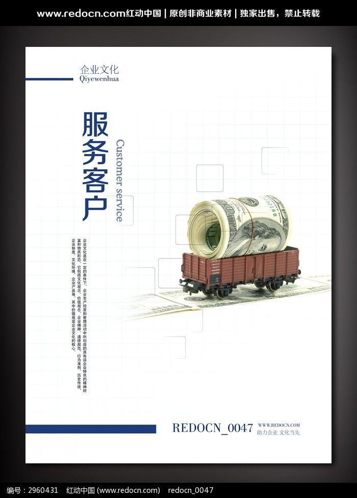 《服务客户企业文化展板》[psd 16.1 mb]