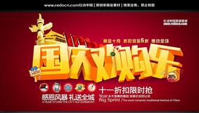 国庆欢乐购促销海报