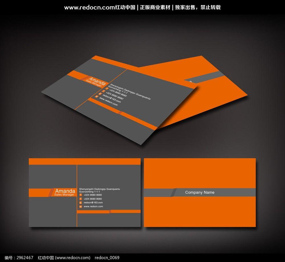 国外橙色名片设计psd素材下载图片