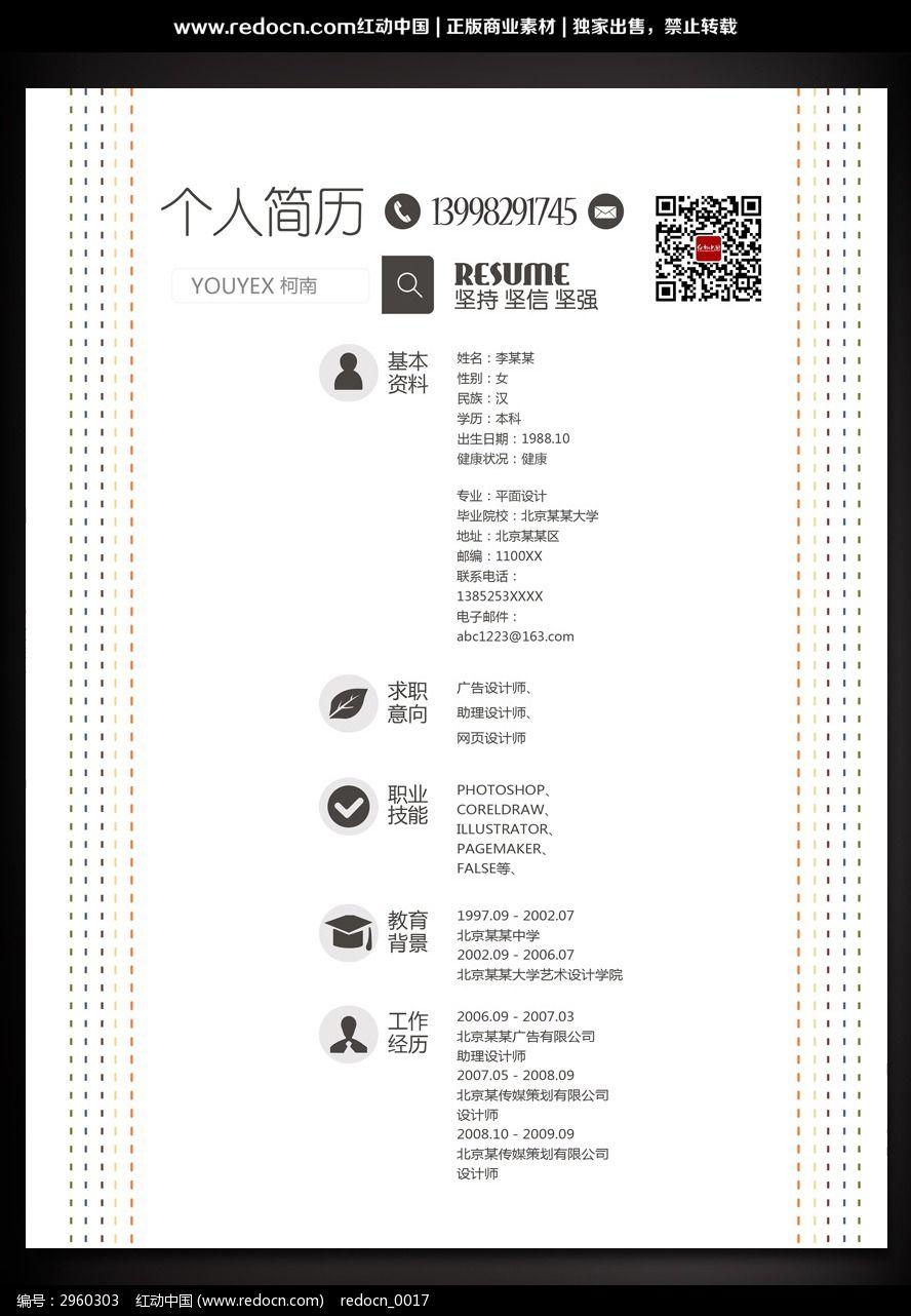 简洁线条个人简历_海报设计/宣传单/广告牌图片素材图片