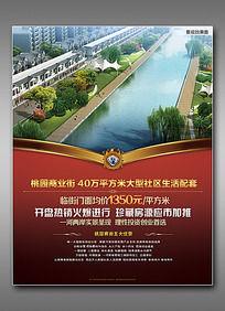 景观房地产促销海报