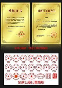钛金合金授权证书设计