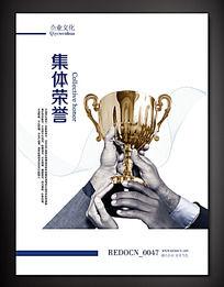 集体荣誉企业文化展板 PSD