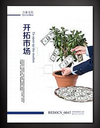 开拓市场企业文化展板 PSD