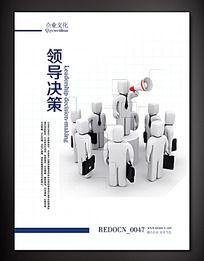领导决策企业文化展板 PSD