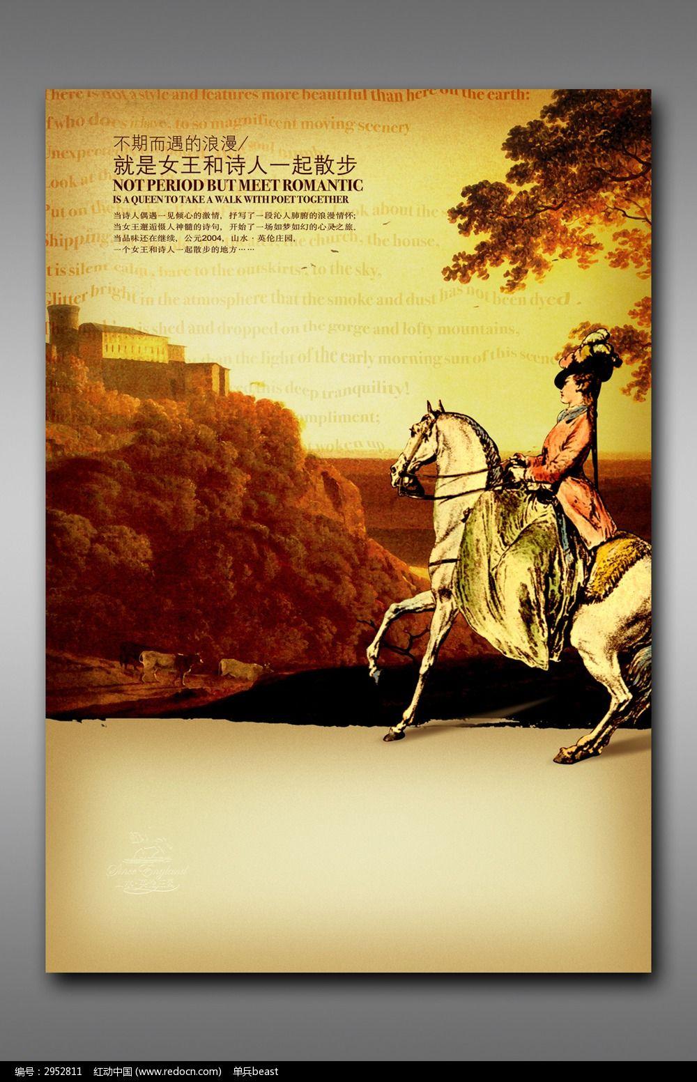 欧式复古房地产宣传海报