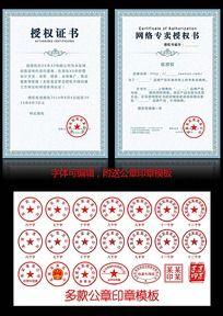 欧式清爽蓝色授权证书设计