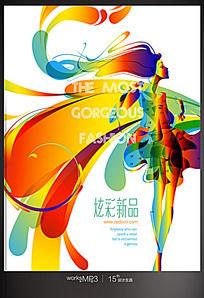 秋季炫彩新品促销海报