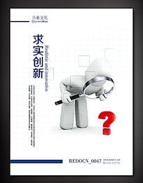 求实创新企业文化展板 PSD