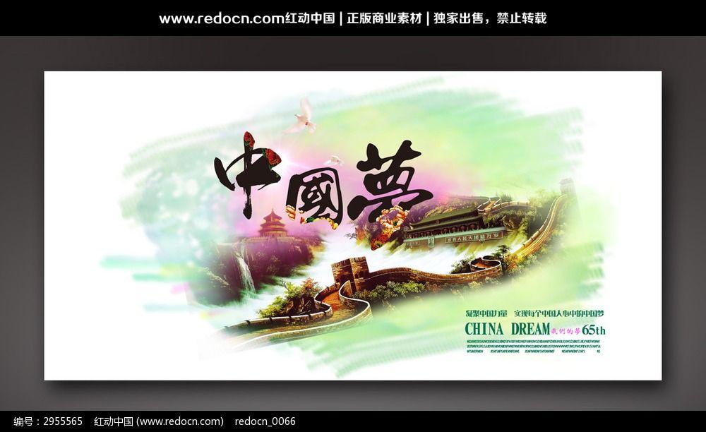 中国梦国庆节宣传海报