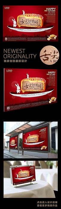 舌尖月兔中秋节送礼宣传海报