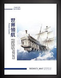 世界领航企业文化展板 PSD