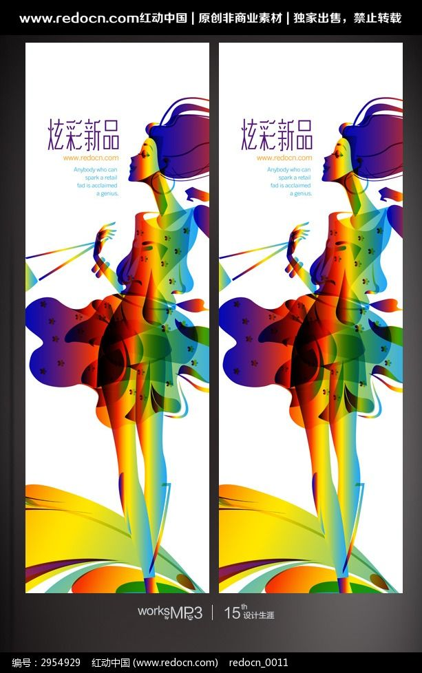 时尚彩旗秋季新品宣传海报图片