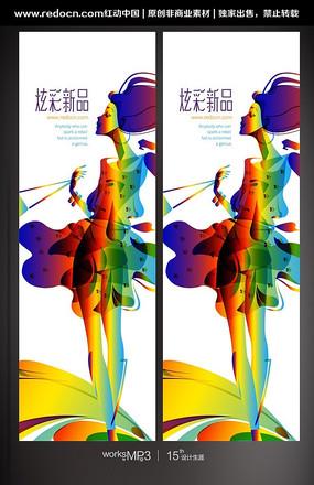 时尚彩旗秋季新品宣传海报