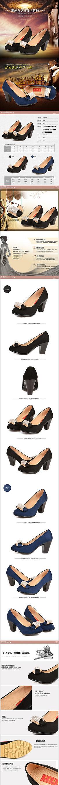 时尚高跟女鞋淘宝宝贝详情页