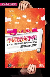 手机专卖店促销创意海报