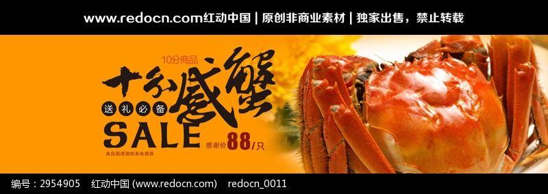 淘宝十一国庆螃蟹促销店招图片