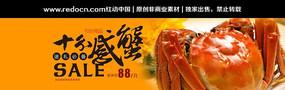 淘宝十一国庆螃蟹促销店招
