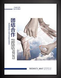 团结合作企业文化展板 PSD