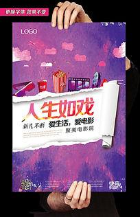校园电影院活动创意海报