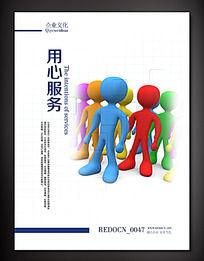 用心服务企业文化宣传展板 PSD