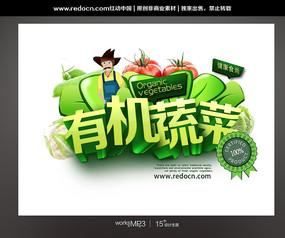有机蔬菜促销海报