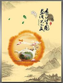 中国茶宣传海报
