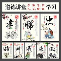 中国风道德讲堂文化展板