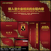 中国风会议背景板集合