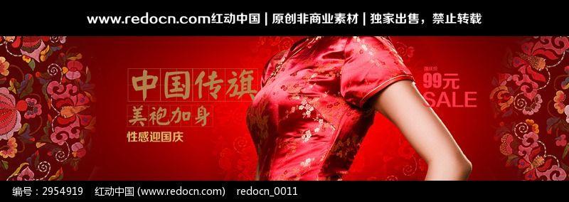 中国风十一旗袍淘宝店招图片