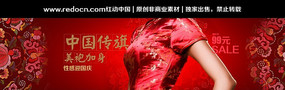 中国风十一旗袍淘宝店招