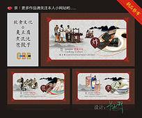 中国饮食文化宣传展板