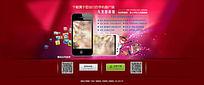 APP网站界面设计