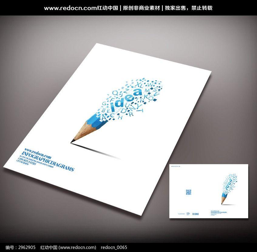 创意科技商业封面设计模板下载(编号:2962905)