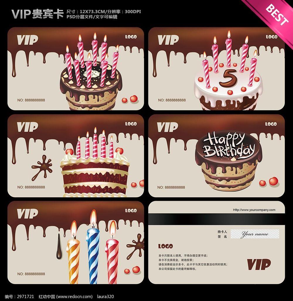 蛋糕店3DVIP贵宾卡图片