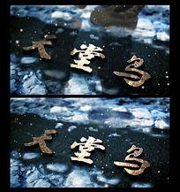 冬季下雪金属3DLOGO标志演绎