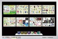 国际品牌化妆品宣传册