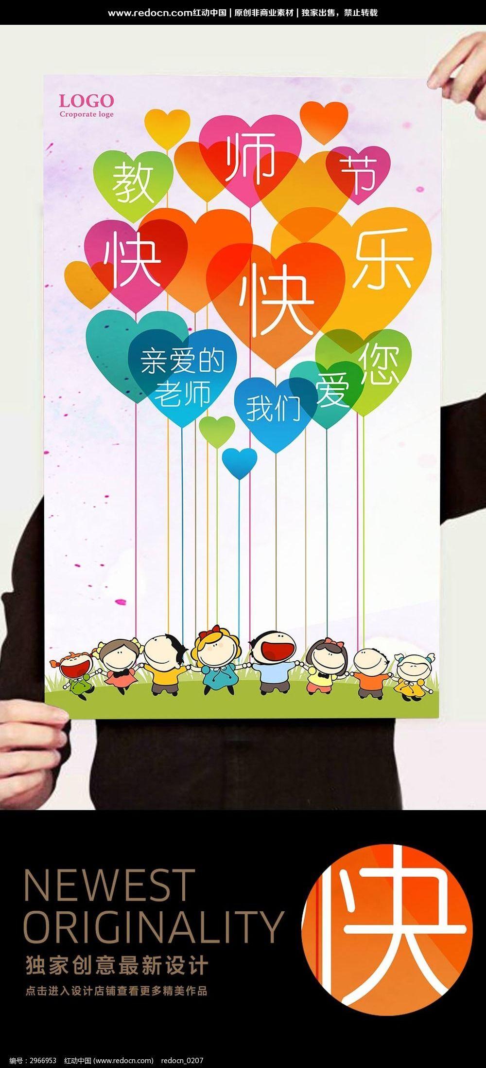 教师节快乐学生祝福创意海报图片