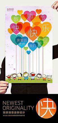 教师节快乐学生祝福创意海报 PSD