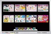 节日化妆品宣传画册