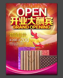 开业大酬宾鞋类超市商场打折活动广告牌海报