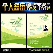 绿色简约求职简历模板
