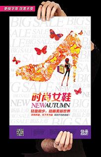 女鞋促销创意宣传海报